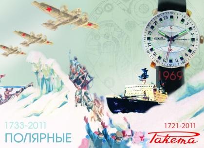 Raketa Watches - Around the World in 80 Brands